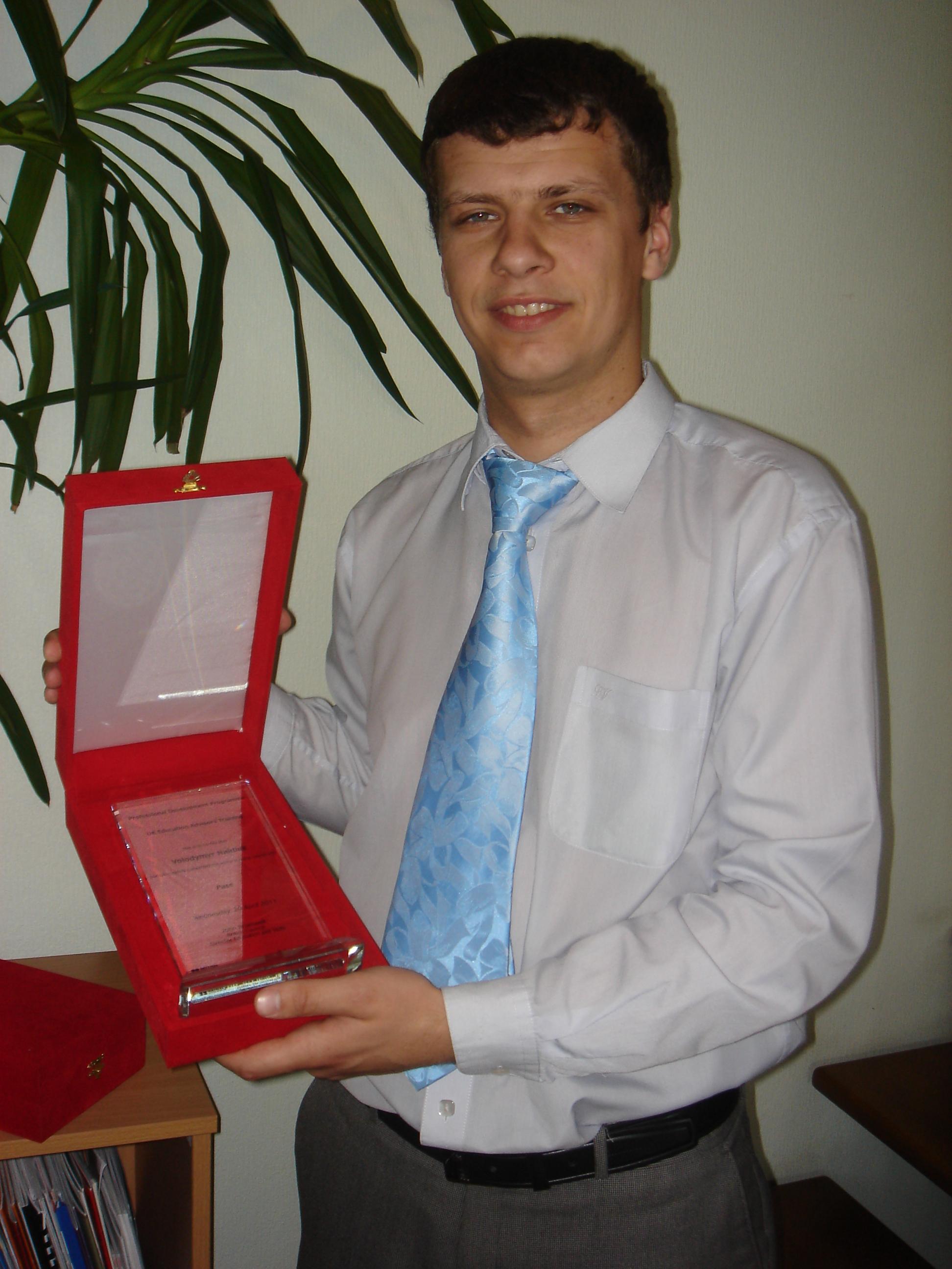 Владимир и его почетная награда