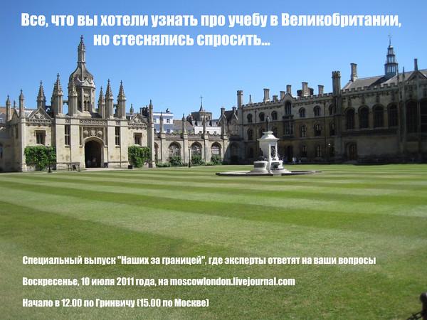 Что бы вы хотели узнать про образование в Англии?
