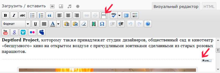 Спрятать часть текста «под кат»