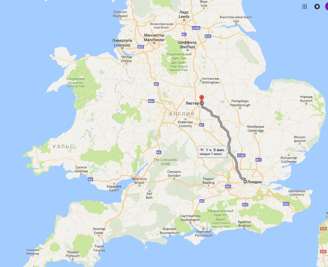 Лестер расположен в центре Великобритании. Поэтому удобно добираться из города в любую часть страны. Инфраструктура развита очень даже хорошо.