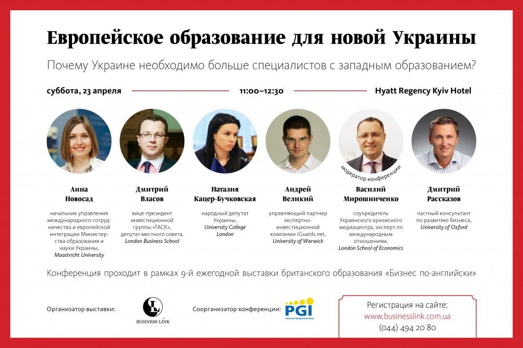 Конференция «Европейское образование для новой Украины»
